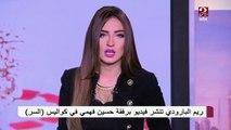 ريم البارودي تصور فيديو مع حسين فهمي في الكواليس