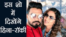 Hina Khan to APPEAR on THIS REALITY show with BF Rocky Jaiswal | FilmiBeat