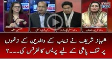 #ShahbazSharif Nay #Zainab Kay Waldain Kay Zakhmon Par Namak Pashi Kay Liye Press Conference Ki...?