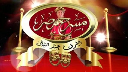 حمدي ميرغني يفسر صفارة الإنذار بشكل كوميدي