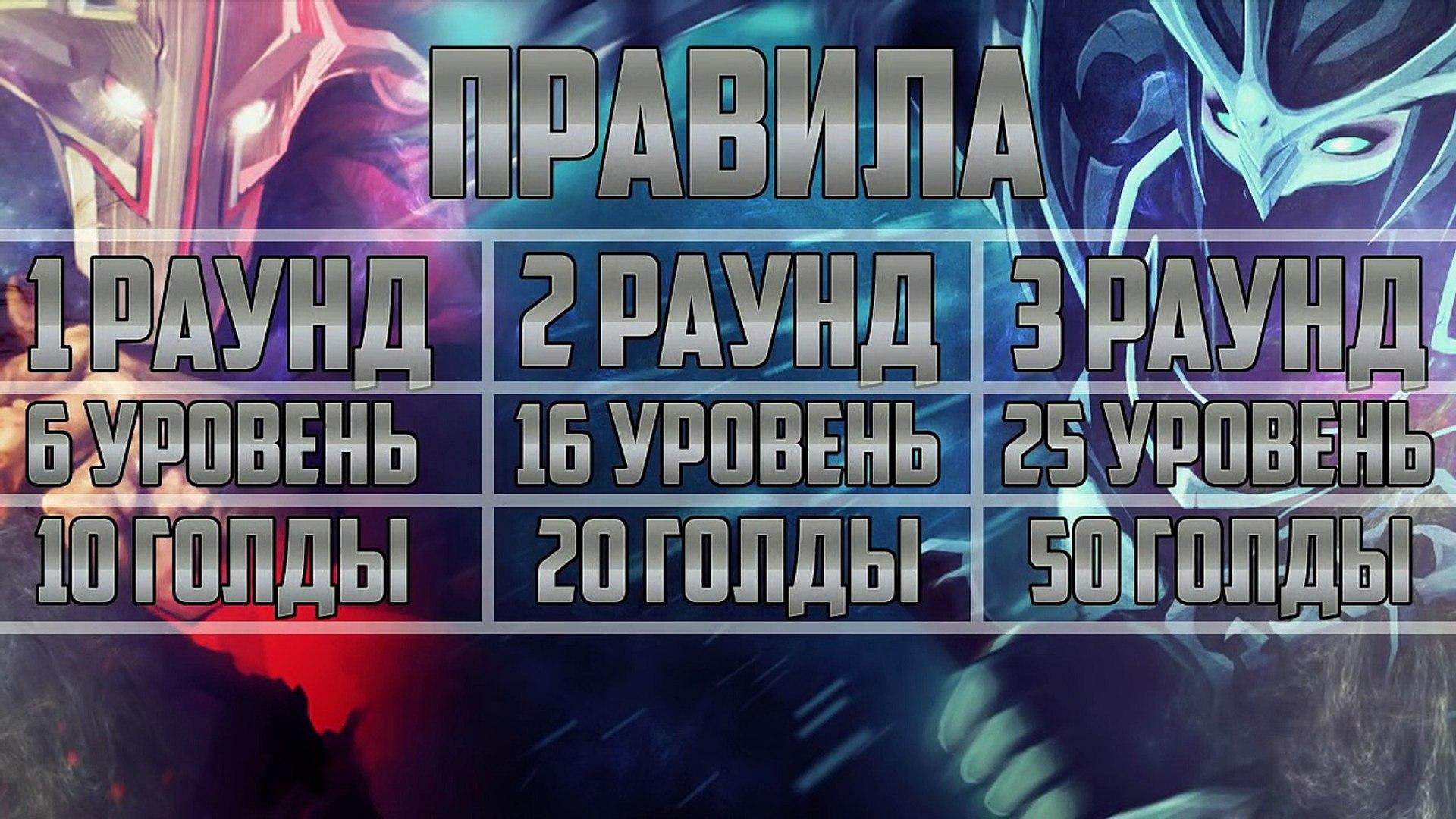 БИТВА ПРОТИВ METAGAME - Битва Дотеров #1