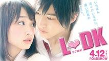 恋愛映画フル2017 『L・DK』 ドラマ cd part 1