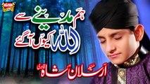 Syed Arsalan Shah Qadri - Hum Madinay Se Allah - New Naat 2018 - Heera Gold