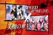 This is 秋の音楽祭 SPEED×笑顔の傘 2010