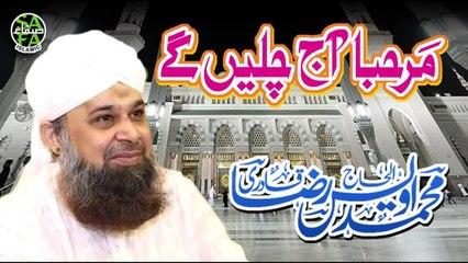 Owais Raza Qadri - Marhaba Ajj Chaleinge - Safa Islamic 2018
