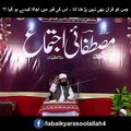 Rula Dene Wala Bayan Raza Saqib Mustafai Emotional Short Clip┇Quran Ki Fazilat, Azmat in Islam