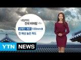 [날씨] 내일까지 전국 '비바람'...남해안·제주 100mm / YTN