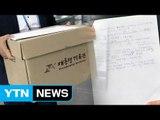 """""""정무수석실서도 문건 1,361건 발견...일부 불법적 내용 포함"""" / YTN"""