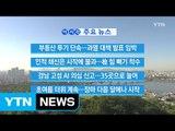 [YTN 실시간뉴스] 부동산 투기 단속...과열 대책 발표 임박 / YTN