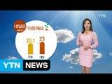 [날씨] 내일 전국 맑고 따뜻...전국 미세먼지 '보통' / YTN