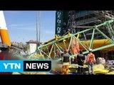 삼성중공업 타워크레인 넘어져 6명 사망 / YTN