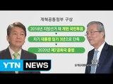 """안철수, 김종인 손잡고 승부수...홍준표·유승민 """"무관심"""" / YTN"""