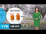 [날씨] 내일 낮, 오늘보다 더 '따뜻'...아침·저녁은 '서늘' / YTN (Yes! Top News)