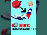 速購易日本轉運比較、日本代寄服務、日本集貨海運。