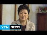 박 전 대통령 검찰 조사 임박...뇌물죄 수사 주력 / YTN (Yes! Top News)