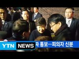 [YTN 실시간뉴스] 檢, 오늘 소환 날짜 통보...박 前 대통령, 피의자 신분 / YTN (Yes! Top News)