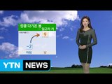 [날씨] 성큼 다가온 봄...큰 일교차는 주의하세요 / YTN (Yes! Top News)