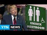 트럼프 '성소수자' 화장실 제한 반발 확산...취임식 축가 에반코도 가세 / YTN (Yes! Top News)