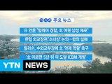 "[YTN 실시간뉴스] 日 언론 ""말레이 경찰, 北 여권 남성 체포"" / YTN (Yes! Top News)"