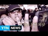 [영상] 김정남 독침 피살 / YTN (Yes! Top News)
