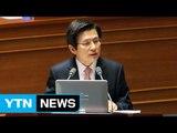 """황 권한대행, 대선 출마 질문에 """"지금은 국정에 전념"""" / YTN (Yes! Top News)"""