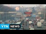 '스모그 시티' 파리...노후 차량 퇴출 / YTN (Yes! Top News)