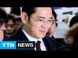 """""""이재용은 기록 파괴자?""""...사상 최고 뇌물액수 경신 / YTN (Yes! Top News)"""