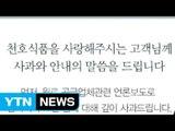 천호식품 김영식 회장, 사과문 내고 사퇴 / YTN (Yes! Top News)