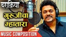 Dashakriya | Amitraj's Music Composition | Gurujicha Mhatara & Zimma Song | Marathi Movie 2017