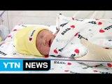 정유년 첫아기 탄생...반가운 새해 '첫 순간' / YTN (Yes! Top News)