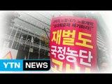 [쏙쏙] 한 눈에 쏙~ 11.14 / YTN (Yes! Top News)