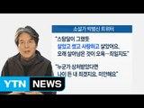 '성희롱 논란' 박범신, 트위터에 사과문 올렸다 삭제 / YTN (Yes! Top News)