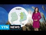 [날씨] 내일 전국 맑고 따뜻...아침 짙은 안개 / YTN (Yes! Top News)