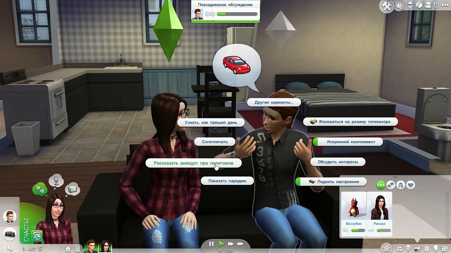 [Lets Play] Миёк играет в the Sims 4: #13 - Обычная жизнь Мийка и Риськи