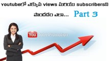 How to Get More Views and Subscribers on Youtube in Telugu
