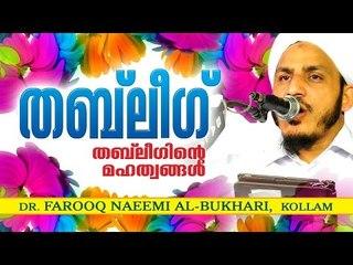 Thableeginte Mahathwangal | Dr Farooq Naeemi Al-Bukhari, Kollam