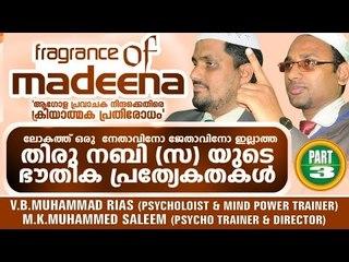Fragrance Of Madeena Part 3 | Dr. Muhammed Riyas | M.K.Muhammed saleem