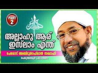 Allahu Aaru Islam Endhu? | Perode Abdul Rahman Sakhafi | Part 2