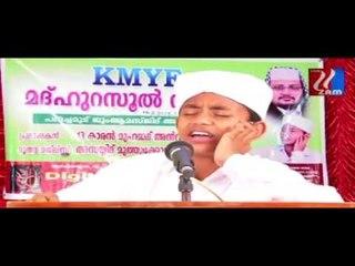 Amaanushikane Muhammed Musthafa(SA) | Anwar Ameen