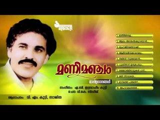 Manimanjam | Mappilappattukal | All Songs Audio Jukebox