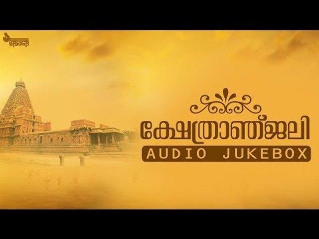 Kshethranjali Juke Box | Hindu Devotional Songs | Jaya Vijaya | P Jayachandran