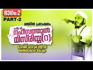 Beevi Nafeesathul Missriyya(RA) | Muhammed Farooque Naeemi Al-Bhukhari | Vol 2 | Part 2