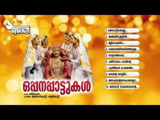 Oppanappattukal All Songs Audio Jukebox