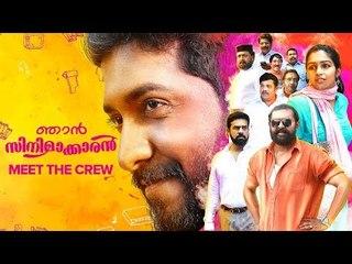 Oru Cinemaakkaran Malayalam Movie Meet The Crew Video | Vineeth Sreenivasan | Rajisha Vijayan