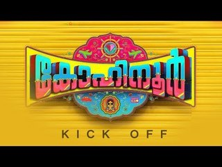 Kohinoor Kick Off | Asif Ali | Indrajith Sukumaran | Aju Varghese | Vinay Fort | Aparna Vinod