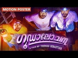 Goodalochana Motion Poster | Dhyan Sreenivasan | Aju Varghese | Sreenath Bhasi | Thomas Sebastian