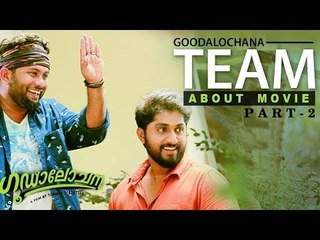Goodalochana Team About Movie Part 2 | Dhyan Sreenivasan | Aju Varghese | Sreenath Bhasi