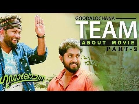 Goodalochana Team About Movie Part 2   Dhyan Sreenivasan   Aju Varghese   Sreenath Bhasi
