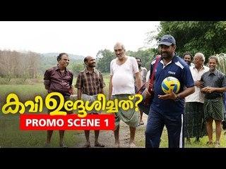 Kavi Uddheshichathu Promo Scene 1 | Asif Ali | Biju Menon | Narain | Liju Thomas | Anju Kurian
