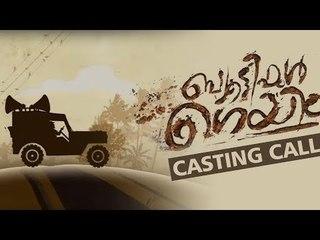 Casting Call for Beautiful Game | Prithviraj Sukumaran | Jamesh Kottakkal